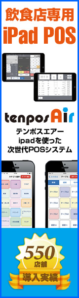 飲食店専用 iPad POS Tenpos Air